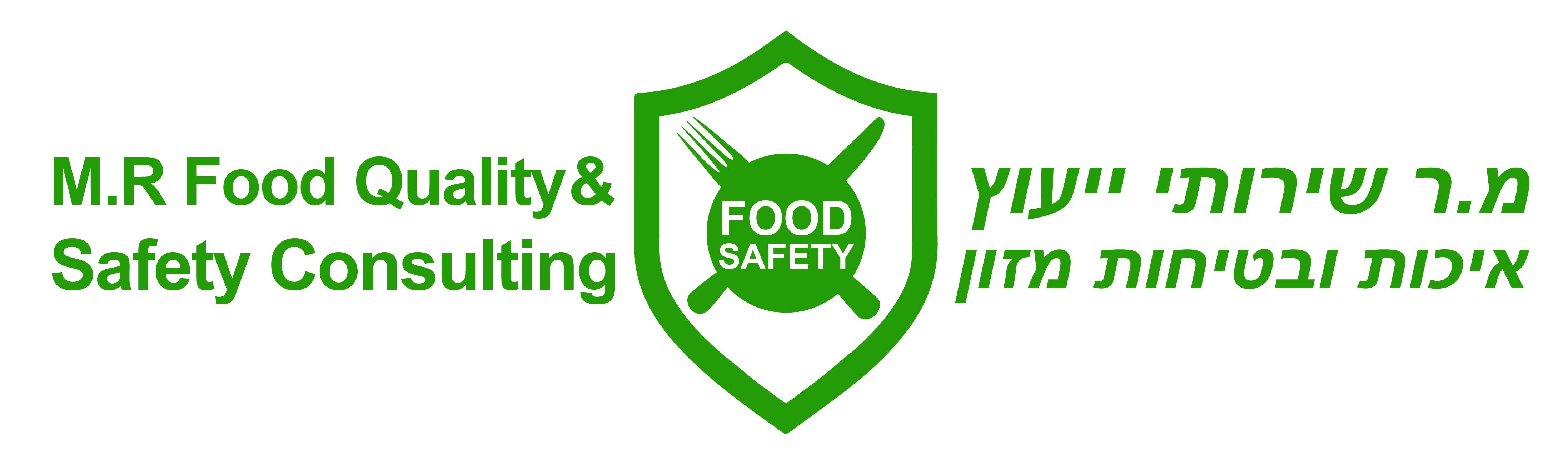 מ.ר ייעוץ איכות ובטיחות מזון – M.R Food Quality and Safety Consulting